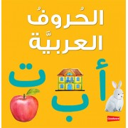 Arabic Alphabet Board Book