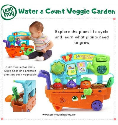 *NEW* Water & Count Veggie Garden